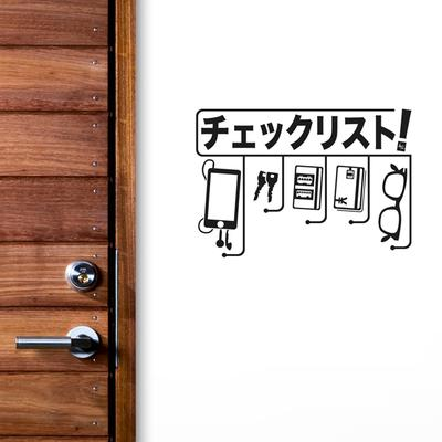 Before Leaving Japanese Checklist Wall Sticker
